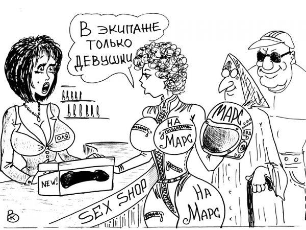 Карикатура: Не комильфо, Валерий Каненков