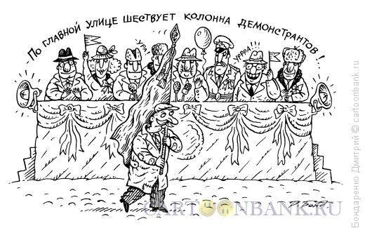 Карикатура: Демонстрация, Бондаренко Дмитрий