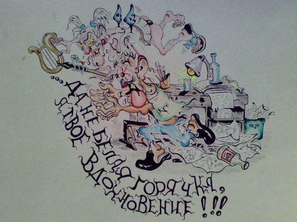 Карикатура: Муза..., Константин Мухоморов