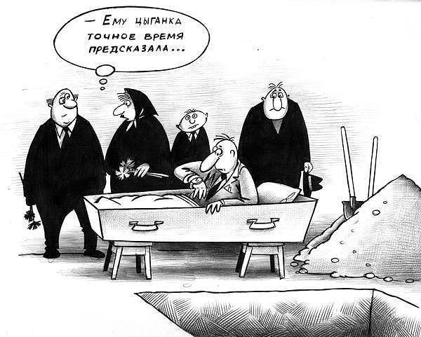 Карикатура: Точное предсказание, Сергей Корсун