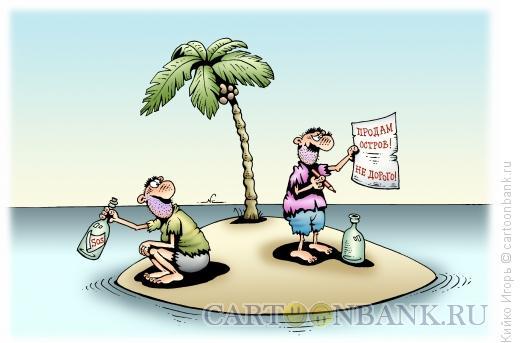 Карикатура: Послание, Кийко Игорь