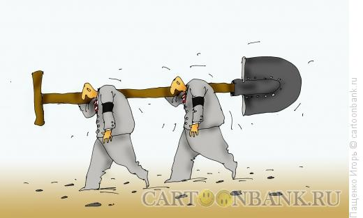 Карикатура: похороны лопаты, Пащенко Игорь