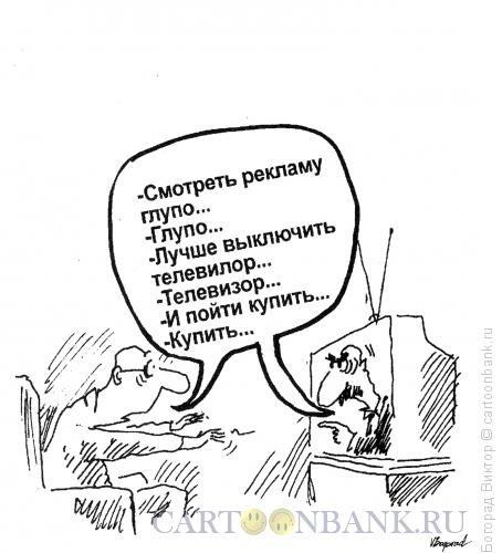 Карикатура: Гипноз, Богорад Виктор