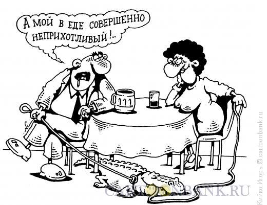 Карикатура: Неприхотливый, Кийко Игорь