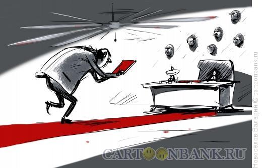 Карикатура: на поклон, Новосёлов Валерий