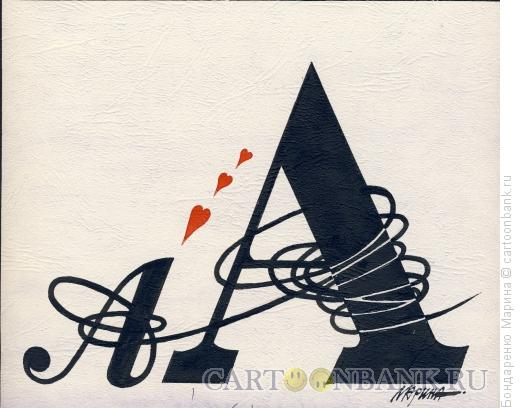 Карикатура: Буквы А, Бондаренко Марина