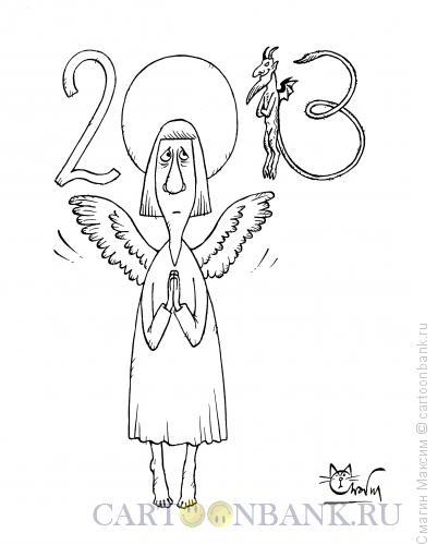 Карикатура: Дьявольский год, Смагин Максим