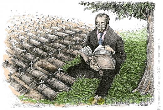 Карикатура: кладбище книг, Кустовский Алексей