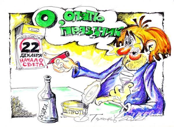 Карикатура: Новый праздник, Владимир Тихонов
