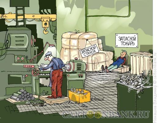 Карикатура: запасной токарь, Ненашев Владимир