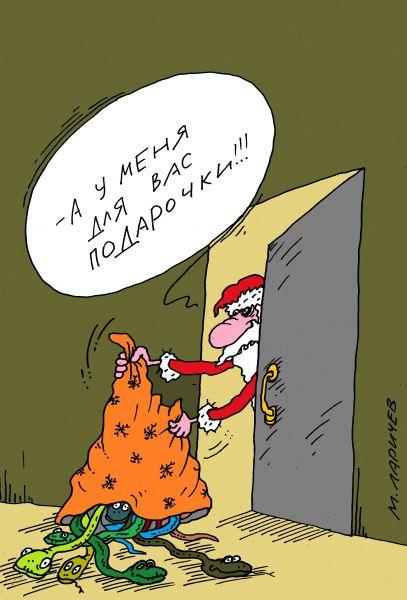 Карикатура: подарочки, михаил ларичев