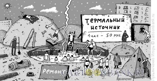 Карикатура: Прорыв трубы, Лукьянченко Игорь