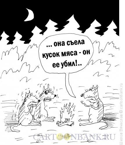 Карикатура: Страшная история, Шилов Вячеслав