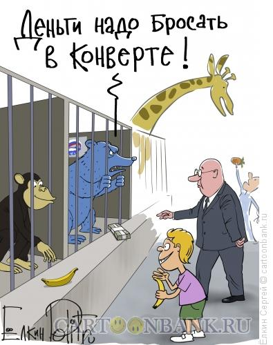 Карикатура: Взятка, Ёлкин Сергей