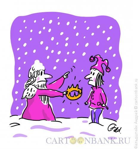 Карикатура: Царь и шут зимой, Фельдштейн Андрей