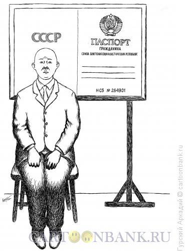 Карикатура: фото на паспорт, Гурский Аркадий