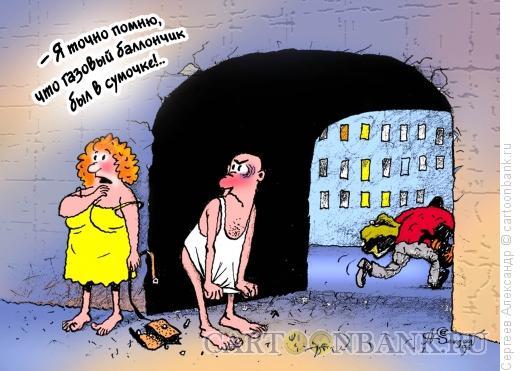 Карикатура: Ограбления могло не быть, Сергеев Александр