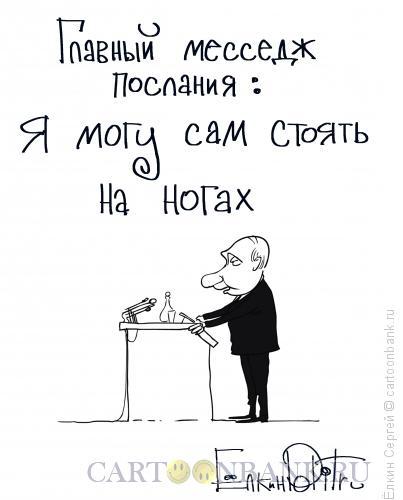 Карикатура: Послание, Ёлкин Сергей