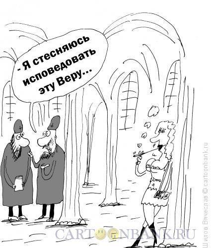 Карикатура: Стеснительный, Шилов Вячеслав