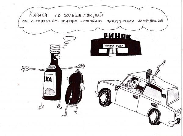 Карикатура: рыбак, василенко игорь