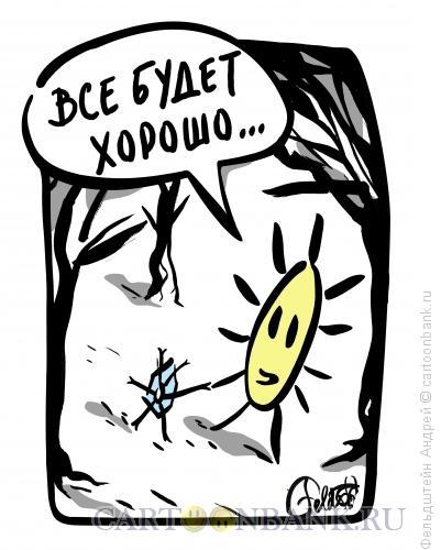 Карикатура: Снежинка и Солнце, Фельдштейн Андрей