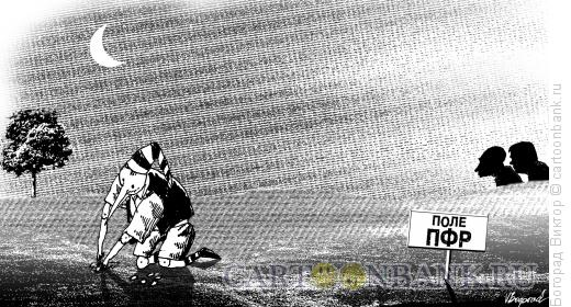 Карикатура: Поле чудес (ПФР), Богорад Виктор