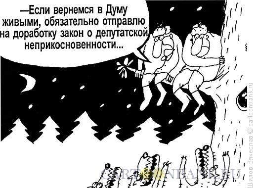 Карикатура: Депутаты и волки, Шилов Вячеслав