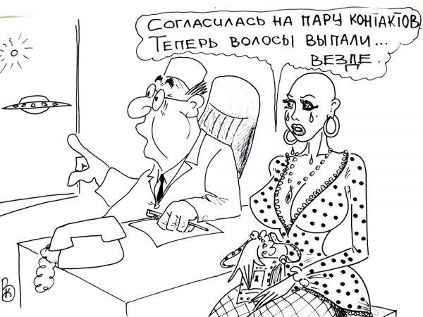 Карикатура: Рисковый контакт, Валерий Каненков