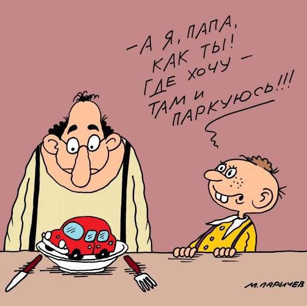 Карикатура: сын, михаил ларичев