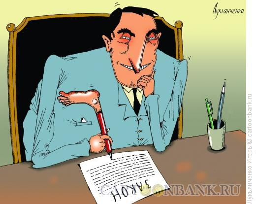 Карикатура: Законотворчество, Лукьянченко Игорь