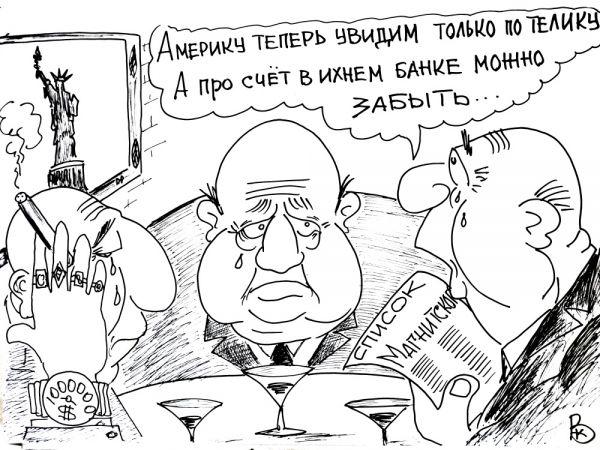 """Карикатура: Члены из """" списка Магнитского"""", Валерий Каненков"""