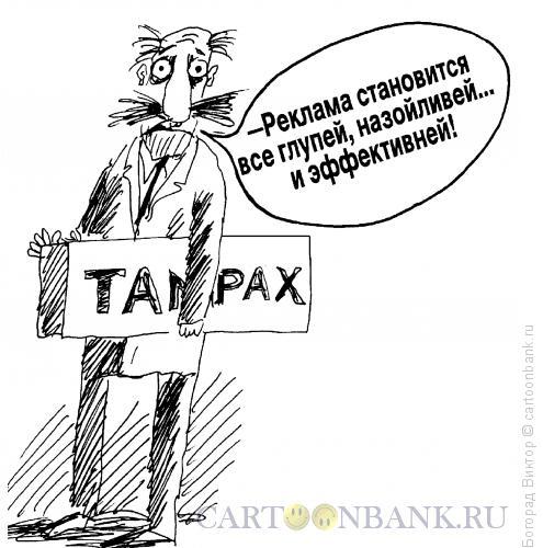 Карикатура: Эффективная реклама, Богорад Виктор