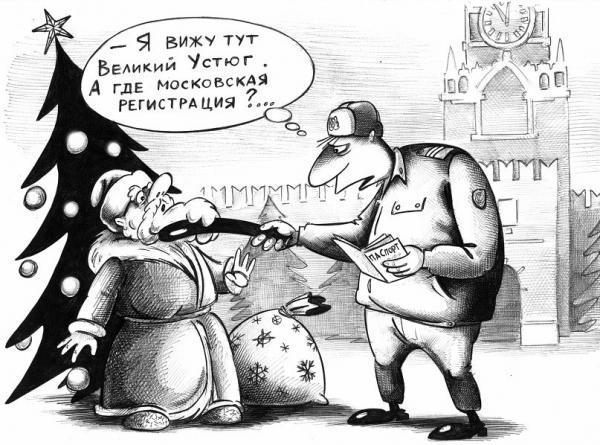 Карикатура: Регистрация, Сергей Корсун
