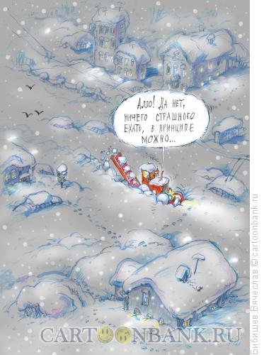 Карикатура: Снег, Бибишев Вячеслав