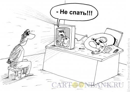 Карикатура: Дознание, Шилов Вячеслав