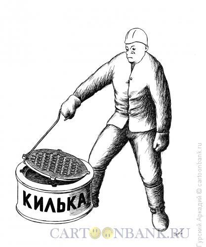 Карикатура: крышка люка у консервы, Гурский Аркадий
