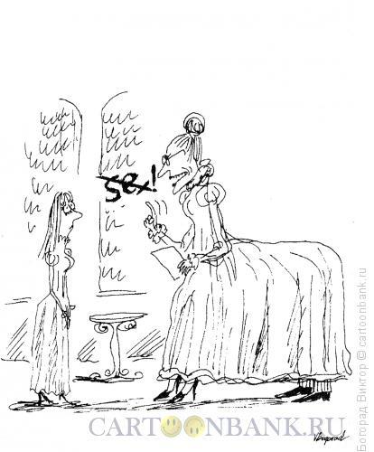 Карикатура: Ханжа, Богорад Виктор