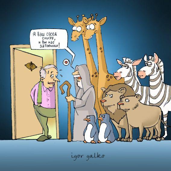 Карикатура: сосед снизу