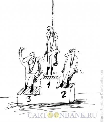 Карикатура: Чемпион, Шилов Вячеслав