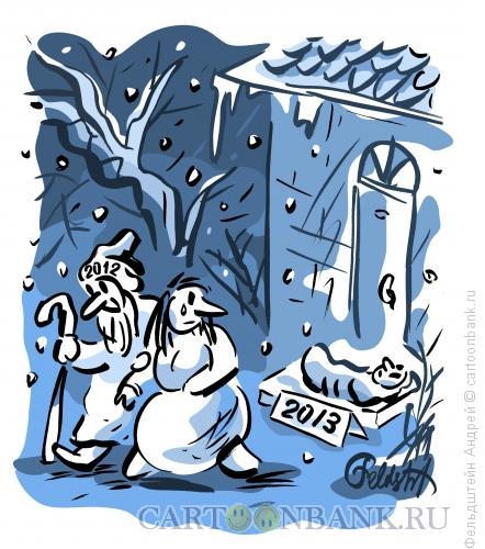 Карикатура: Новый год - подкидыш, Фельдштейн Андрей