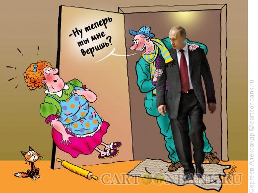 Карикатура: Абсолютное оправдание, Сергеев Александр