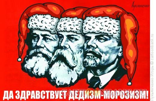 Карикатура: Дедизм-морозизм, Лукьянченко Игорь