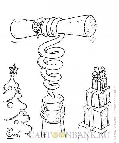 Карикатура: Змея-штопор, Смагин Максим