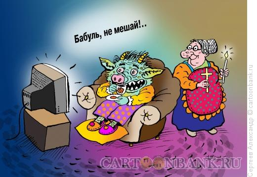 Карикатура: Домовой и бабушка, Сергеев Александр