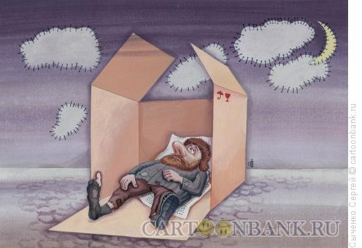 Карикатура: Нищий, Сыченко Сергей