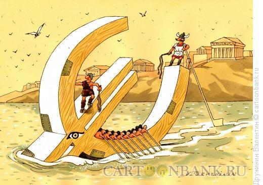Карикатура: Еврокорабль, Дружинин Валентин