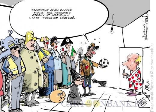 Карикатура: Путина в тренеры, Подвицкий Виталий height=375
