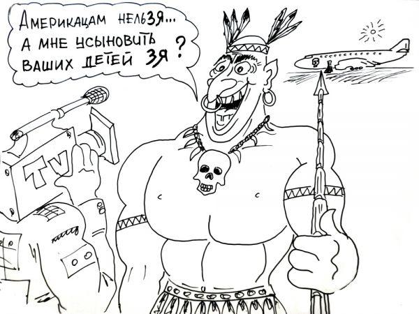 Карикатура: Усыновитель не из США, Валерий Каненков