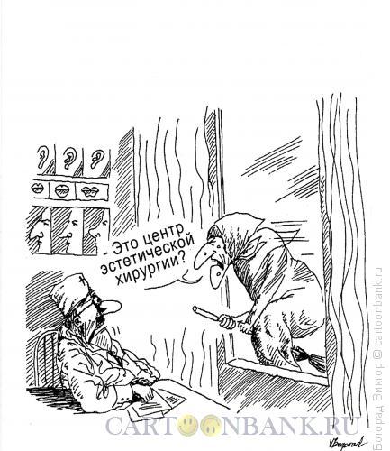 Карикатура: Эстетическая хирургия, Богорад Виктор
