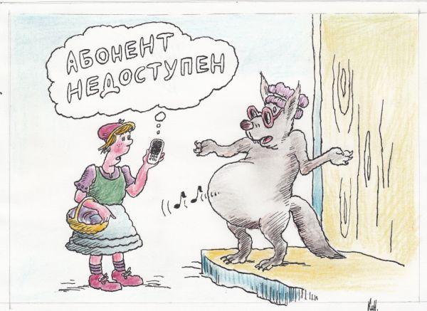 Карикатура: Абонент недоступен, Николай Кинчаров